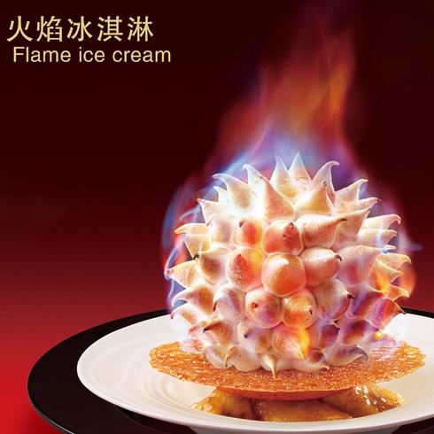 意漫丽莎冰淇淋-火焰冰淇淋