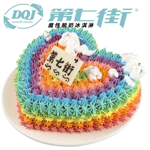 第七街彩虹蛋糕