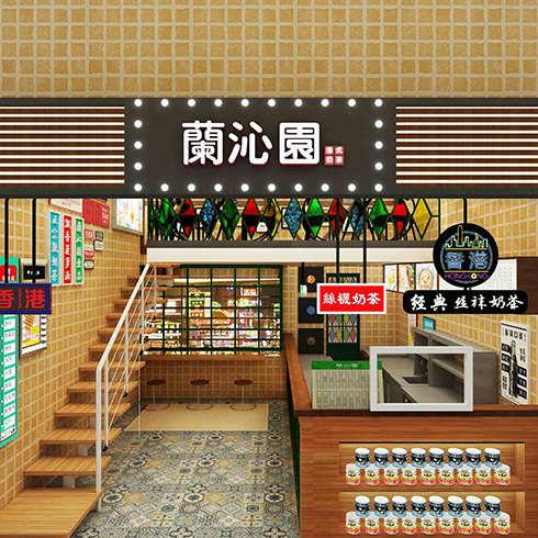 蘭沁園港式奶茶店