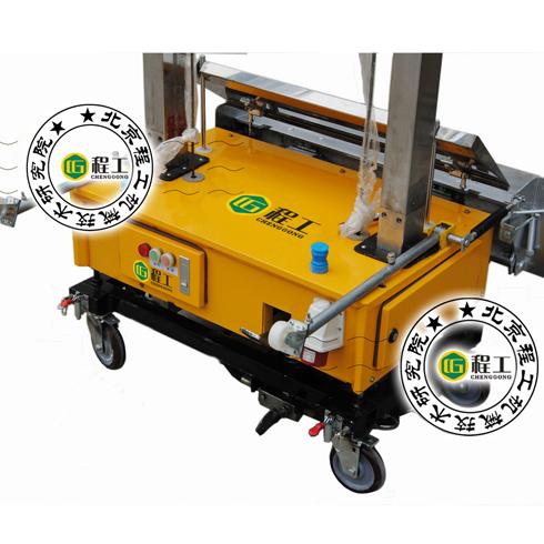 程工抹墙机CGZN-900型