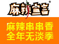 麻辣宣言串串香