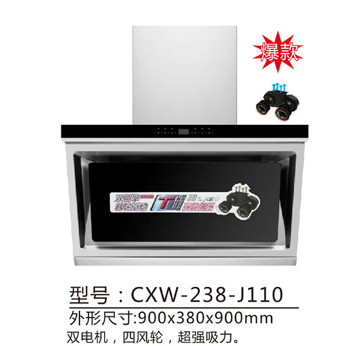 九牧王电器cxw-238-j110