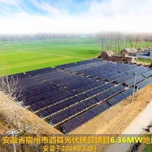 汉能太阳能发电-光伏扶贫项目