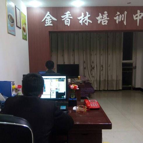 金香林培训中心