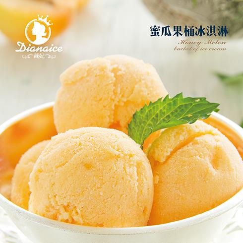 戴妃冰淇淋-蜜瓜果桶冰淇淋