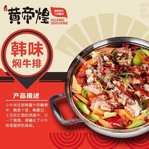黄帝煌焖锅-韩味焖牛排
