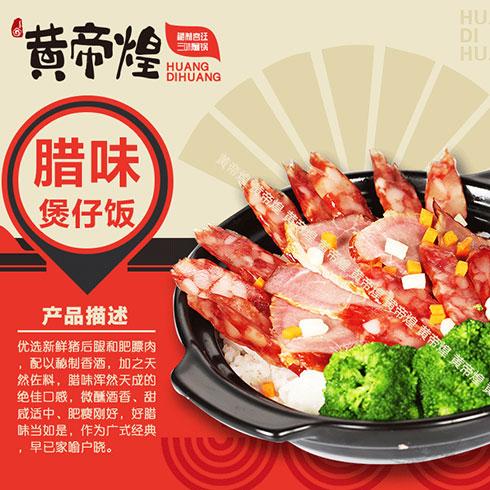 黄帝煌焖锅-腊味煲仔饭