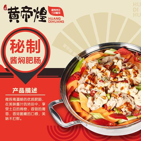 黄帝煌焖锅-秘制酱焖肥肠