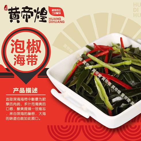 黄帝煌焖锅-泡椒海带