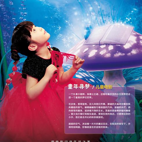 汇隆科技智能影像馆童年寻梦
