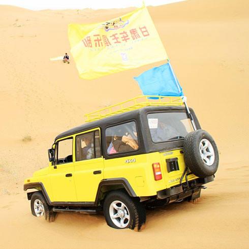 365车主联盟沙漠