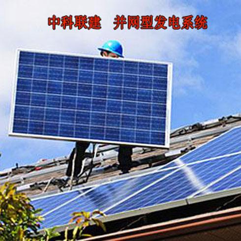 太阳能并网发电设备