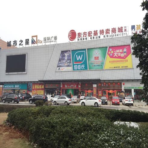 东方宏基品牌服饰特卖商场
