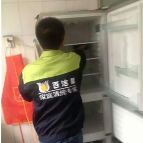 百洁帮家电清洗冰箱