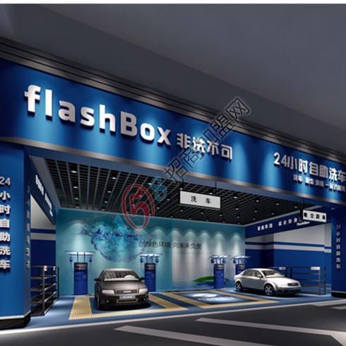 flashbox非洗不可