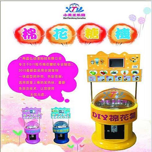 diy投币棉花糖机