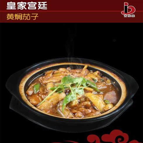 吉东家黄焖鸡米饭-黄焖茄子