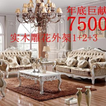 雕花厂家直销象牙白欧式 外架酒店客厅布艺1+2+3系列 沙发大款懒