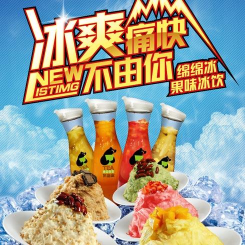果冻冰淇淋饮品