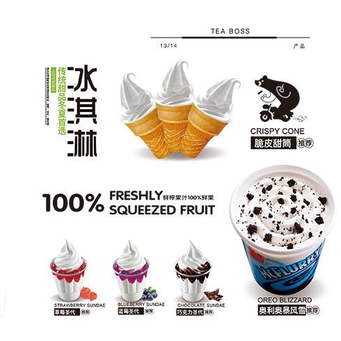 冰淇淋产品
