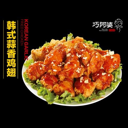 韩式蒜香鸡翅