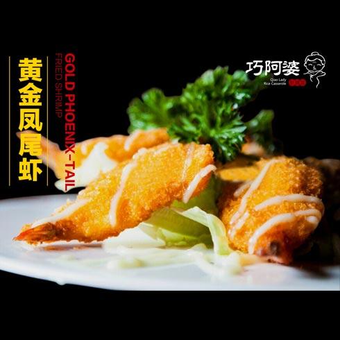 黄金风尾虾
