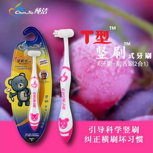竖刷式牙刷—儿童装