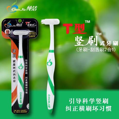 竖刷式牙刷—成人装