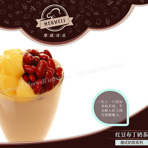 摩威冰点冰淇淋-红豆布丁奶茶