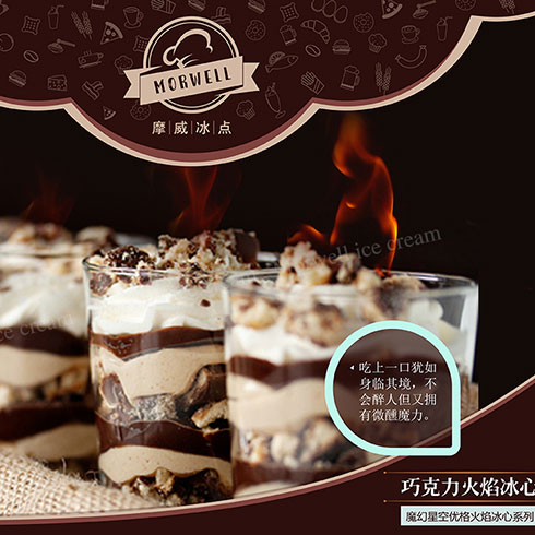 摩威冰点冰淇淋-巧克力火焰冰心