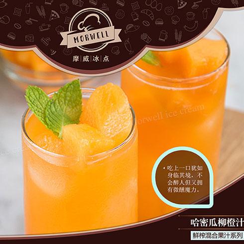 摩威冰点冰淇淋-哈密瓜柳橙汁