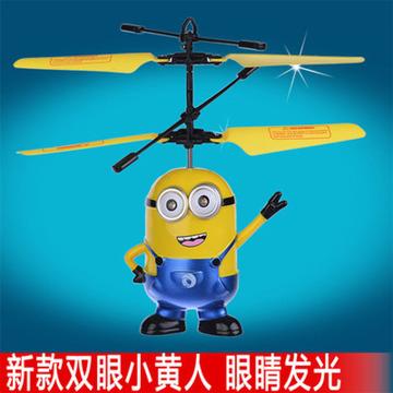 卑鄙小黄人遥控飞机感应飞行器双模式新款飞行玩具