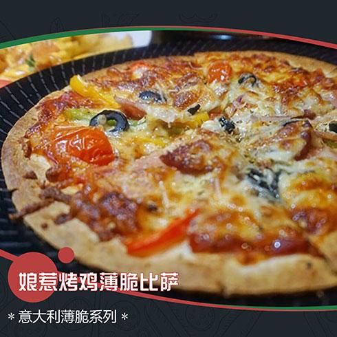 半儿披萨-娘惹烤鸡薄脆比萨
