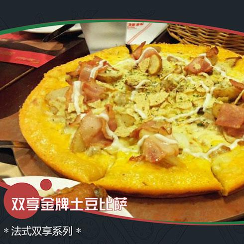 半儿披萨-双享土耳其鸡肉比萨
