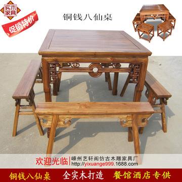 厂家供应实木家具 铜钱八仙桌 中式仿古榆木餐桌椅组合 特价