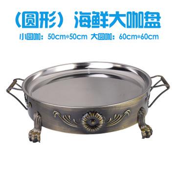 海鲜大咖盘海鲜大咖锅不锈钢海鲜炉大海鲜盘烤鱼炉烤鱼盘