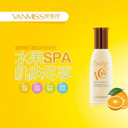 梵美诗化妆品-蜜柑维C美肌护肤系列
