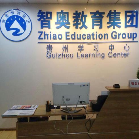 智奥培训学习中心