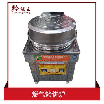 热销推荐 电烤饼炉 优质烤饼炉 贵阳烤饼炉