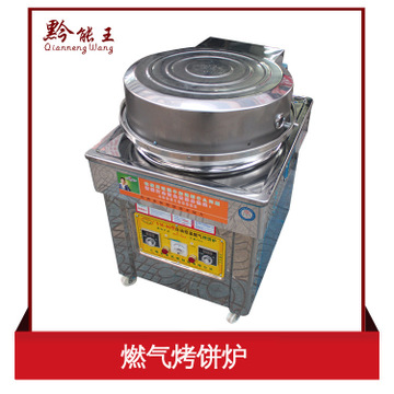 长期供应 全新烤饼炉 小烤饼炉 贵阳烤饼炉