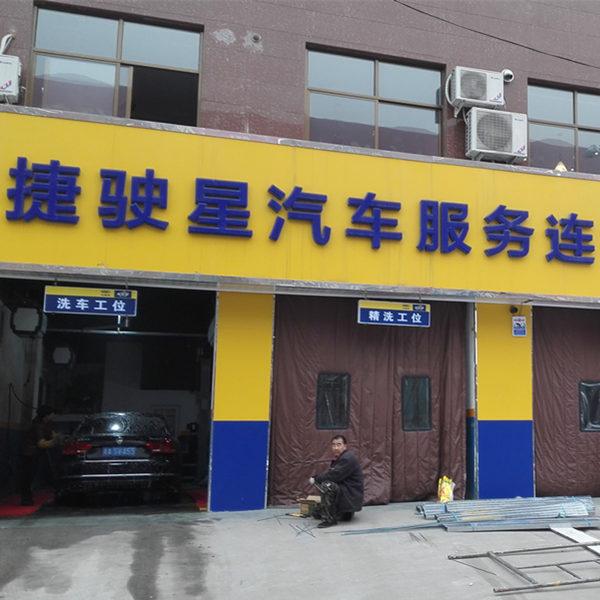 马瑞利石家庄平山县店