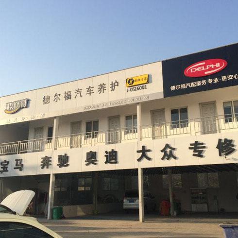 德尔福邳州广龙店
