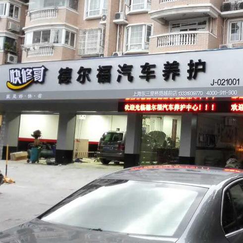 德尔福上海越前店