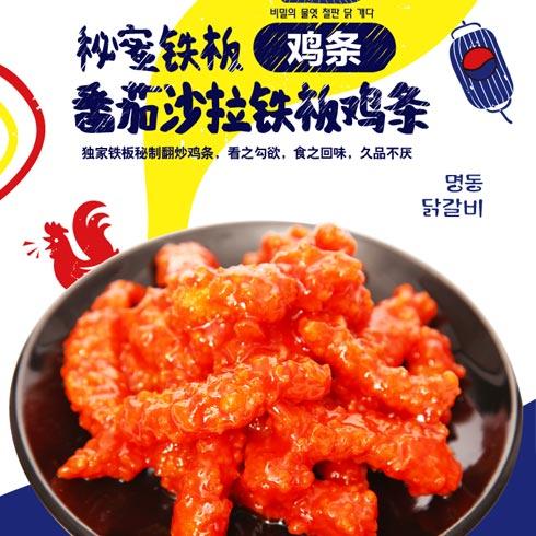 鸣洞鸡排-番茄沙拉铁板鸡条