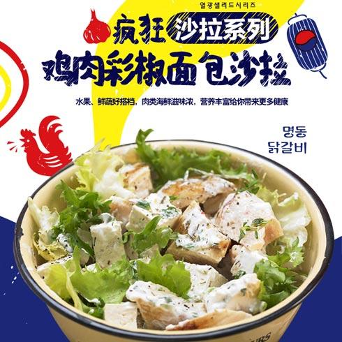 鸣洞鸡排-鸡肉彩椒面包沙拉