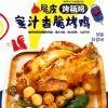 鸣洞鸡排-蜜汁香脆烤鸡