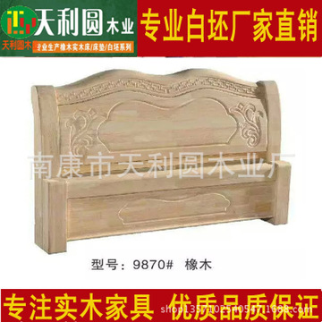 9870白胚床,床批发|南康床|实木床头|橡木床|白坯家具|白茬床头
