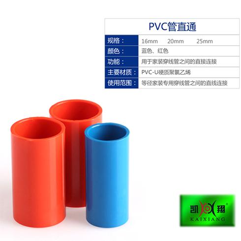 PVC管直通