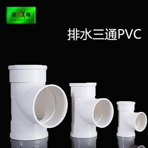 排水三通PVC
