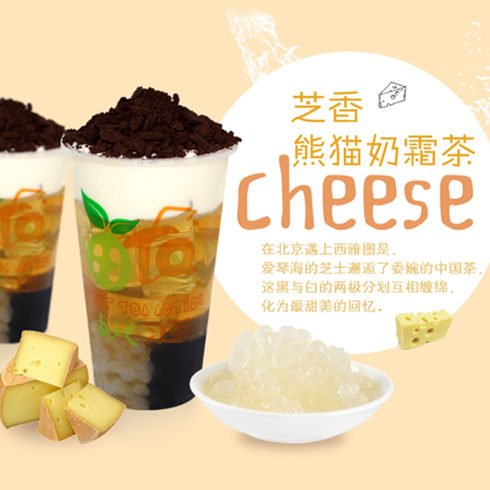 芝士熊猫奶霜茶